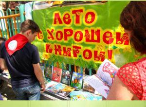 Лето с хорошей книгой лагерь Спутник