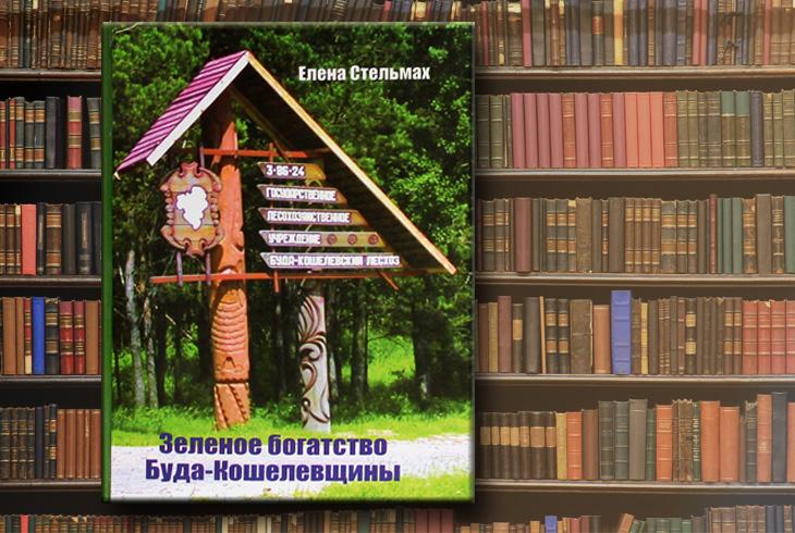 книга про лес Буда-Кошелевщины