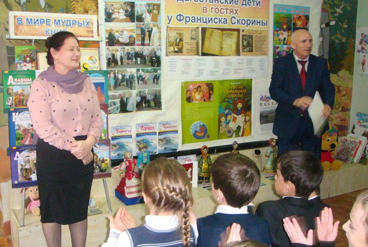 Дагестанские дети в гостях у Франциска Скорины