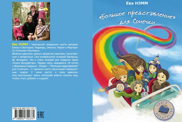 новая книга Ева Нэмм «Большое представление для Сонечки»