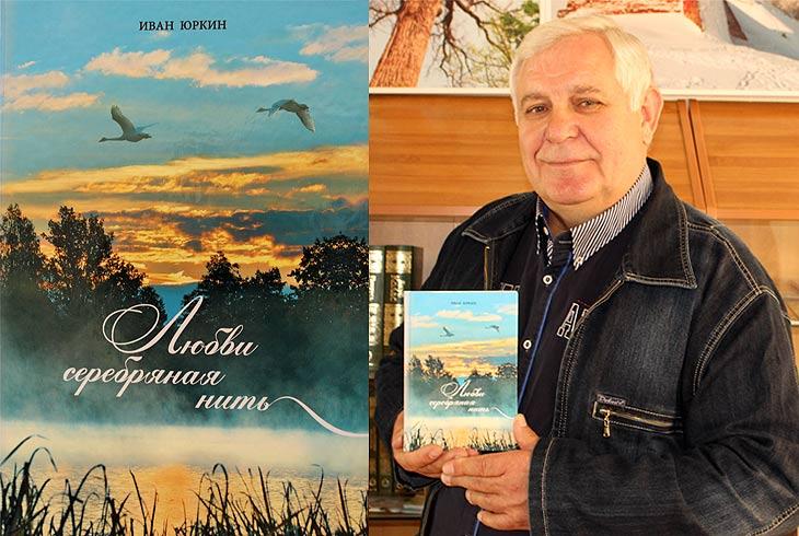 песенный сборник Ивана Юркина