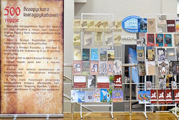 500-летие белорусского книгопечатания Москва