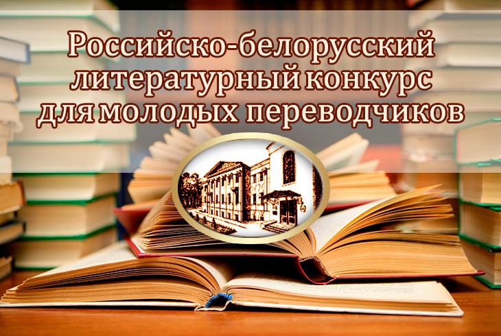 Российско-белорусский конкурс для молодых переводчиков Литературный институт имени Горького