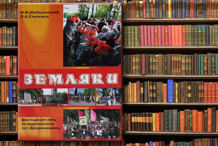 Земляки Книга Елены Стельмах и Ивана Шабалинского