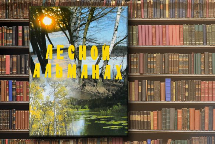 Лесной альманах 2005