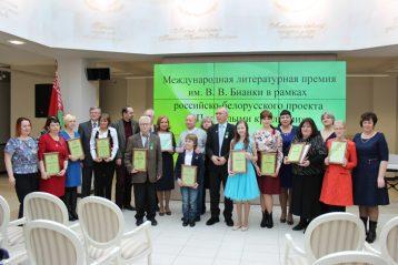 Международная литературная премия имени Бианки награждение 2018