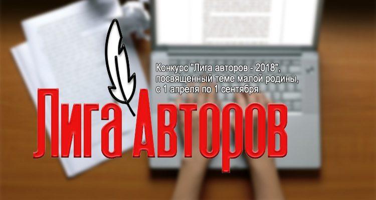 Конкурс «Лига авторов — 2018», посвященный теме малой родины, пройдет с 1 апреля по 1 сентября