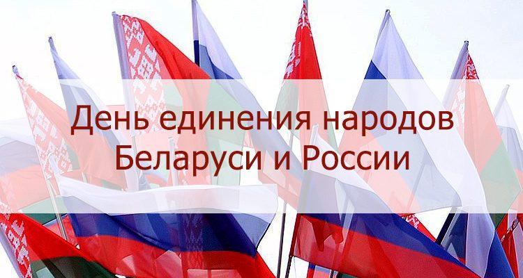 День единения народов Беларуси и России: литературное сотрудничество