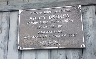 100let-bachyla-leshnica-10